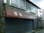 iyomishima16740.JPG